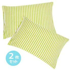 4620216 モリシタ のびのび枕カバー タオル地 同色2枚組(フリーサイズ・グリーン) 抗菌防臭加工