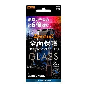 RT-GN9RFG/MB レイアウト Galaxy Note9(SC-01L/SCV40)用 フルカバー液晶保護ガラスフィルム 9H/ブルーライトカット