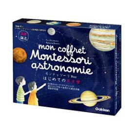 モンテッソーリBox はじめての天文学 学研ステイフル