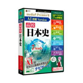 プレミア6 AI搭載version 高校日本史 メディアファイブ ※パッケージ版