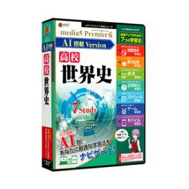 プレミア6 AI搭載version 高校世界史 メディアファイブ ※パッケージ版
