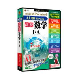 プレミア6 AI搭載version 高校数学I・A メディアファイブ ※パッケージ版