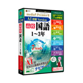 プレミア6 AI搭載version 高校国語1〜3年 メディアファイブ ※パッケージ版