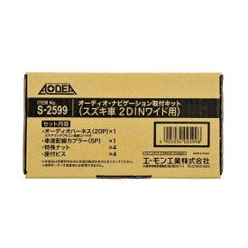 S2599 エーモン工業 オーディオ・ナビゲーション取付キット(スズキ車 2DINワイド用) AMON