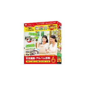 シヤシンヘンシユウアルバムインサツ6W アイアールティ 写真編集・アルバム印刷6 ※パッケージ版