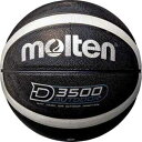 B7D3500-KS モルテン バスケットボール 7号球 (人工皮革) Molten D3500 (ブラック×シルバー)