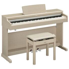 YDP-164WA ヤマハ 電子ピアノ(ホワイトアッシュ調仕上げ)【高低自在椅子&ヘッドホン&ソングブック付き】 YAMAHA ARIUS(アリウス)