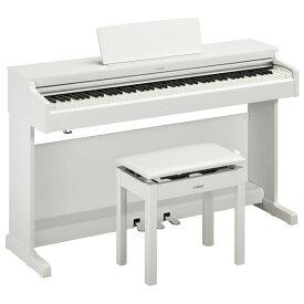 YDP-164WH ヤマハ 電子ピアノ(ホワイトウッド調仕上げ)【高低自在椅子&ヘッドホン&ソングブック付き】 YAMAHA ARIUS(アリウス)
