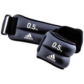 PRA-ADWT12227 アディダス アンクル・リストウェイト 0.5kg 2個セット adidas アンクル/リスト・ウエイト [PRAADWT12227]
