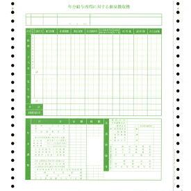 ゲンセンチヨウシユウボ オービックビジネスコンサルタント 源泉徴収簿 OBC 5066