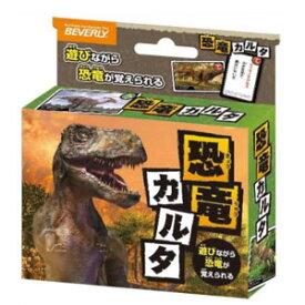恐竜カルタ ビバリー