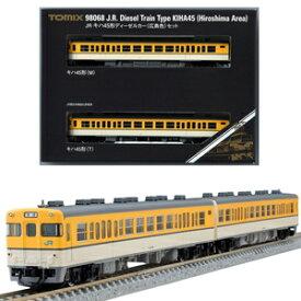 [鉄道模型]トミックス (Nゲージ) 98068 JR キハ45形ディーゼルカー(広島色)セット(2両)