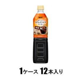 おいしいカフェインレスコーヒー 無糖 930ml(1ケース12本入) UCC上島珈琲 カフエインレスコ-ヒ-ムトウ93012N