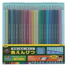 RE141 レイメイ藤井 先生オススメ 色鉛筆24色(ブルー)