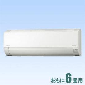 RAS-A22J-W 日立 【標準工事セットエアコン】(10000円分工事費込) 白くまくん おもに6畳用 (冷房:6〜9畳/暖房:5〜6畳) Aシリーズ(スターホワイト)