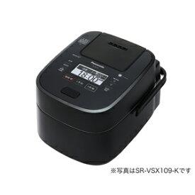 SR-VSX109-K パナソニック スチーム&可変圧力IHジャー炊飯器(5.5合炊き) ブラック Panasonic Wおどり炊き