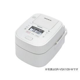 SR-VSX109-W パナソニック スチーム&可変圧力IHジャー炊飯器(5.5合炊き) ホワイト Panasonic Wおどり炊き