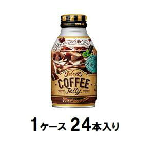 JELEETS コーヒーゼリー ボトル缶 265g(1ケース24本入)  ポッカサッポロ JELEETSコ-ヒ-265G*24