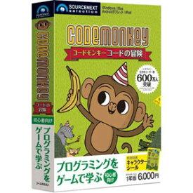 コードモンキー コードの冒険 1年版 ソースネクスト ※パッケージ版