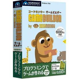 コードモンキー ゲームビルダー 1年版 ソースネクスト ※パッケージ版