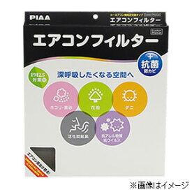 EVP-S3 PIAA エアコンフィルター「コンフォート プレミアム」 PIAA(ピア) Comfort Premium