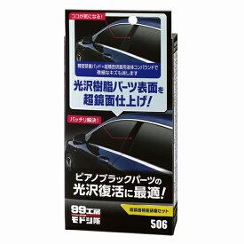 09506 ソフト99 99工房モドシ隊 超鏡面精密研磨セット SOFT99