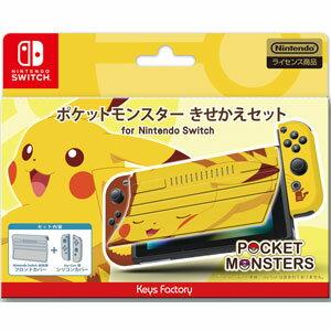 【Nintendo Switch】ポケットモンスター きせかえセット for Nintendo Switch ピカチュウ キーズファクトリー [CKS-005-1 キセカエセット ピカチュウ]