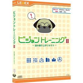 ビジョントレーニング II レデックス ※パッケージ版