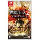 【Nintendo Switch】進撃の巨人2 −Final Battle− コーエーテクモゲームス [HAC-P-AECNL NSW シンゲキノキョジン2 フ…