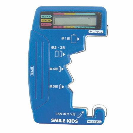 ADC-07(ADカセイ) スマイルキッズ デジタル電池チェッカー2