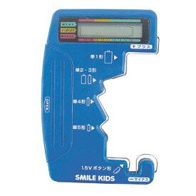 ADC-07(ADカセイ) スマイルキッズ デジタル電池チェッカー2 [ADC07ADカセイ]