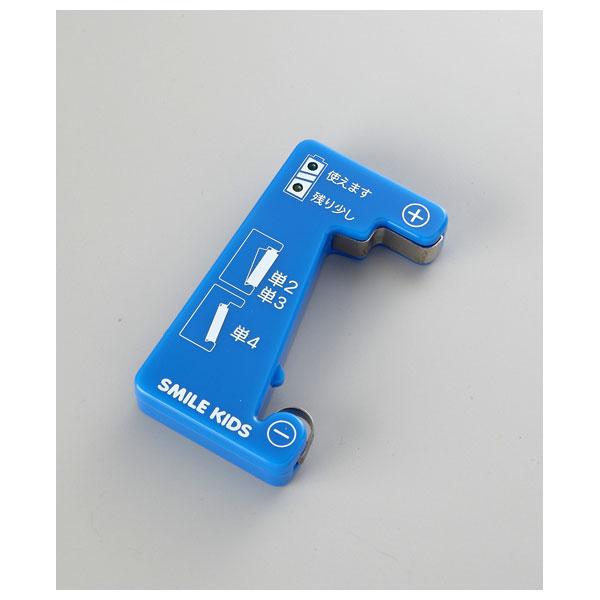 ADC-09 スマイルキッズ 充電池チェッカー