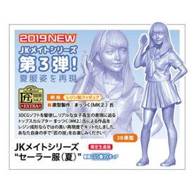 """1/12 JKメイトシリーズ """"セーラー服(夏)""""【SP412】 ハセガワ"""