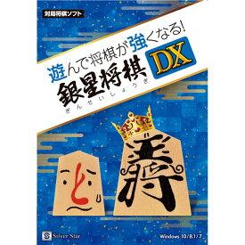 遊んで将棋が強くなる! 銀星将棋DX シルバースタージャパン ※パッケージ版