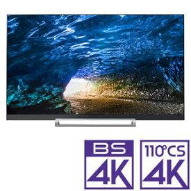(標準設置料込_Aエリアのみ)65Z730X 東芝 65V型地上・BS・110度CSデジタル4Kチューナー内蔵 LED液晶テレビ (別売USB HDD録画対応)REGZA
