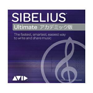 Sibelius Ultimateアカデミック版 Avid ※パッケージ版