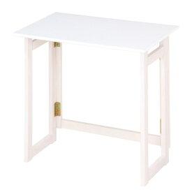 10882 不二貿易 フォールディングテーブル ミラン (ホワイトウォッシュ) [10882]