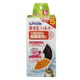 ピュアクリスタル 軟水化フィルター 半円タイプ 猫用 5個入 ジェックス PCナンスイカフイルタ-ハンエンネコ5