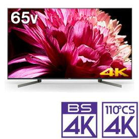 (標準設置料込_Aエリアのみ)KJ-65X9500G ソニー 65V型地上・BS・110度CSデジタル4Kチューナー内蔵 LED液晶テレビ (別売USB HDD録画対応)Android TV 機能搭載BRAVIA