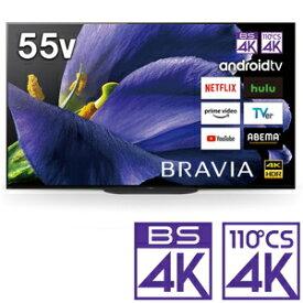 (標準設置料込_Aエリアのみ)KJ-55A9G ソニー 55型 有機ELパネル 地上・BS・110度CSデジタル4Kチューナー内蔵テレビ (別売USB HDD録画対応)Android TV 機能搭載BRAVIA
