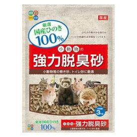 小動物の強力脱臭砂 3kg ハイペット シヨウドウブツダツシユウスナ3KG