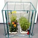 #7300 マルハチ産業 組立式簡易温室 グリーンキーパー(段なし) 温室 ビニールハウス フラワースタンド 園芸ラック用