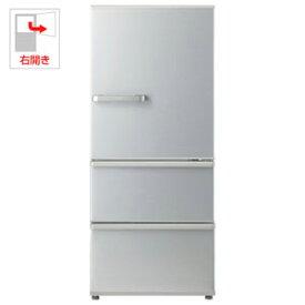 (標準設置料込)AQR-27H-S アクア 272L 3ドア冷蔵庫(ミスティシルバー)【右開き】 AQUA