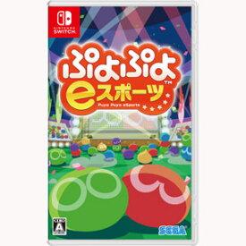 【Switch】ぷよぷよeスポーツ セガゲームス [HAC-P-AQYHA NSW プヨプヨイースポーツ]