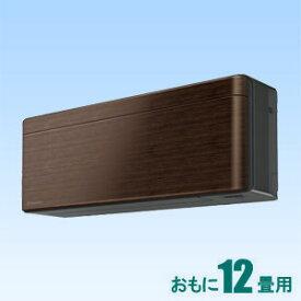 AN-36WSS-M ダイキン 【標準工事セットエアコン】(10000円分工事費込)risora おもに12畳用 (冷房:10〜15畳/暖房:9〜12畳) Sシリーズ (ウォルナットブラウン) [AN36WSSMセ]