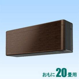 AN-63WSP-M ダイキン 【標準工事セットエアコン】(24000円分工事費込)risora おもに20畳用 (冷房:17〜26畳/暖房:16〜20畳) Sシリーズ 電源200V (ウォルナットブラウン) [AN63WSPMセ]