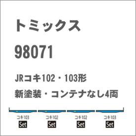[鉄道模型]トミックス (Nゲージ) 98071 JR コキ102・103形貨車(新塗装・コンテナなし)4両セット
