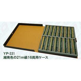 [鉄道模型]キャスコ (N) YP-331 湘南色の21m級16両用ケース(ウレタン色:グレー)