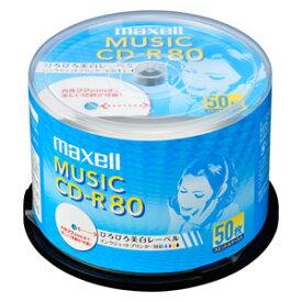 CDRA80WP.50SP マクセル 音楽用CD-R 80分 50枚パック maxell 音楽用CD-R ひろびろ美白レーベルディスク