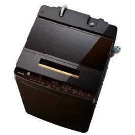 (標準設置料込)AW-10SD8-T 東芝 10.0kg 全自動洗濯機 グレインブラウン TOSHIBA [AW10SD8T]